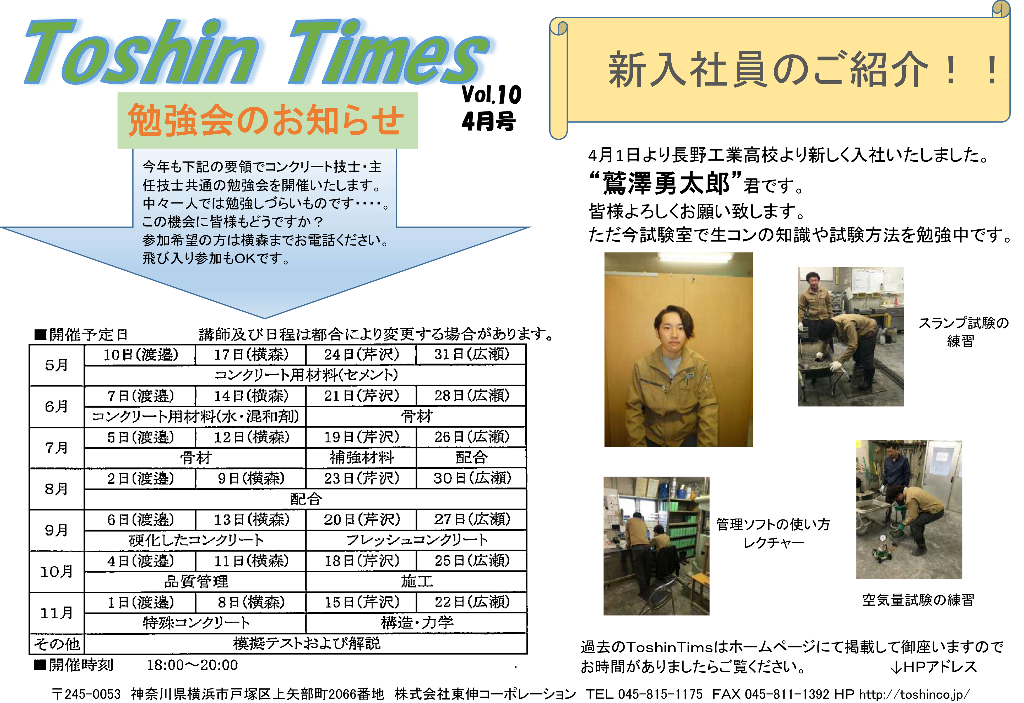 ToshinTimes vol.10