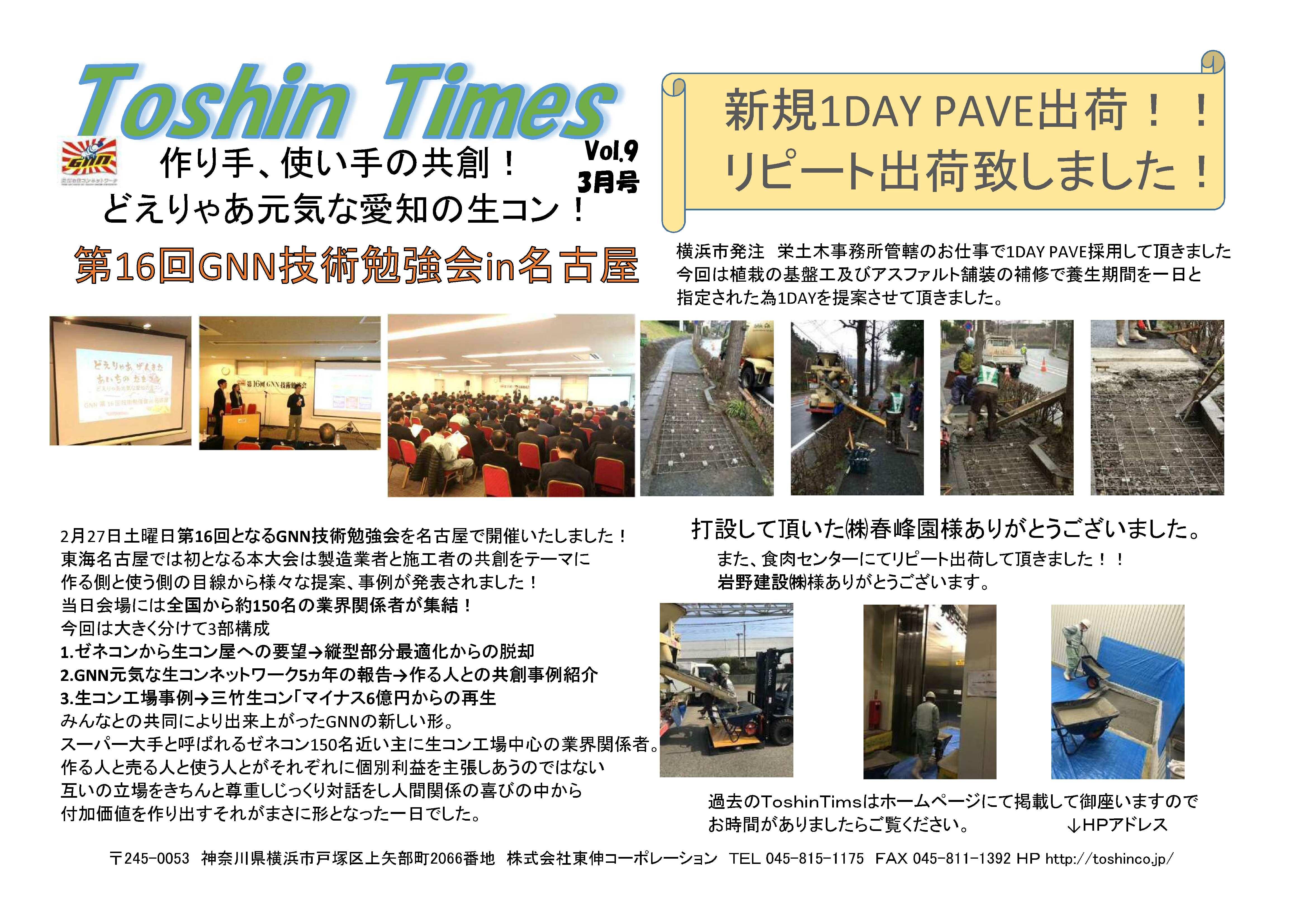 ToshinTimes vol.9