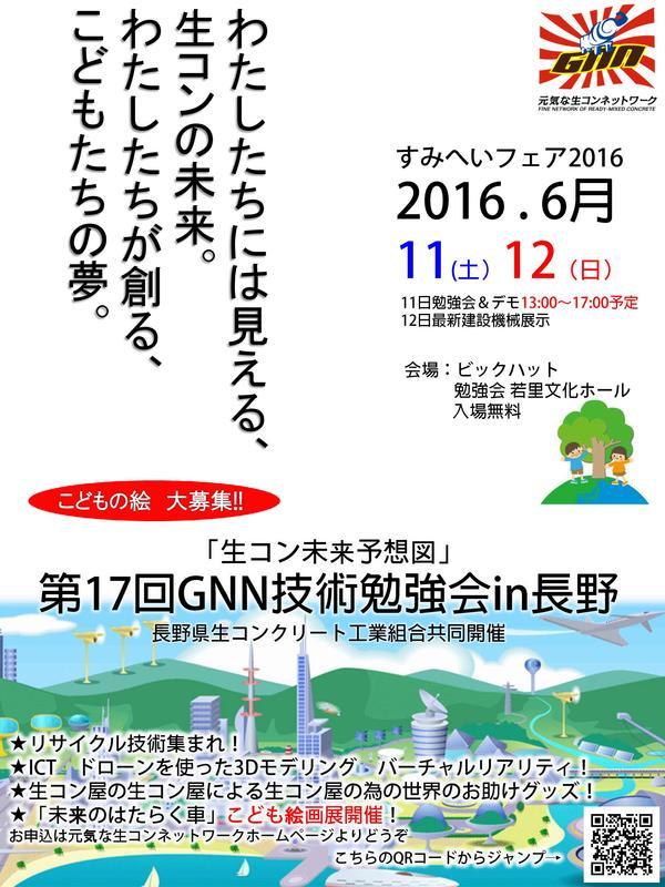 GNNnagano_01-thumb-600xauto-22
