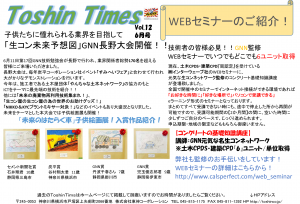 ToshinTimes vol12