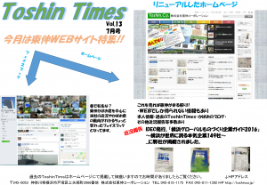 ToshinTimes vol13